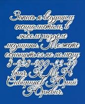 Ростов хирург - Урюпина А.А.