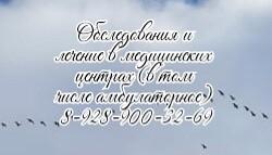 Ростов Западный - Рентген на дом