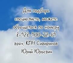 Миллерово Екатерина Аванесова – Логопед