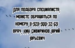 Ростов дерматолог ведущий - Закаменный И.В.
