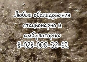 Лучший дерматоло, венеролог в Ростове