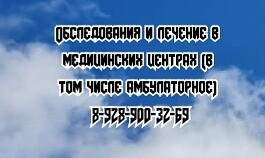 Ведущий Ростов пульмонолог - Ануфриев И.И.