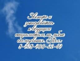 Ростов – остеосцинтиграфия