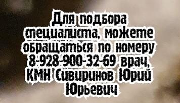 Ведущий Ростов Проктолог - Балин Н.И.