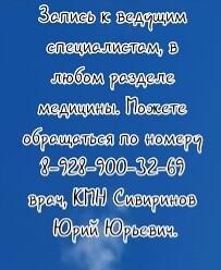 Ростов Левинцовка педиатр - Копичева П.И.