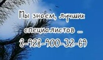 Ростов ревматолог - Павлова Ю.П.