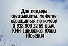 Ростов пульмонолог туболог - Чубарян В.Т.
