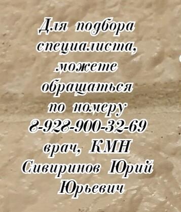 Ростов зубной техник - Зиновьева С.В.