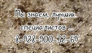Ростов проф Дерматолог - Гребенников В.А.