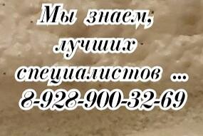 Ростов эндокринолог - Вартикян Н.С.