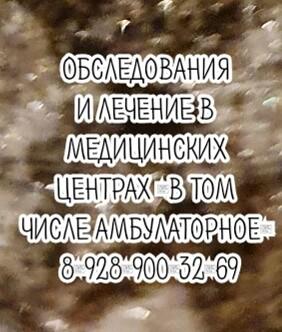Ростов высококлассный специалист УЗИ - Вартикян Н.С.