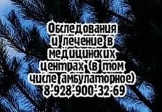Ростов - детский офтальмолог Храмченко Л.Ю.