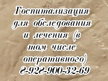 Ростов великолепный уролог - Перепечай В.А.