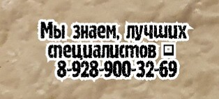 Отоларинголог в Ростове-на-Дону