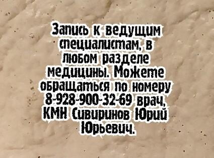 Ведущий Ростов дерматолог - Родина Н.А