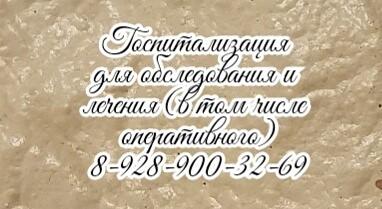 Ростов рак Почки Болезнь Бова Ф.С.
