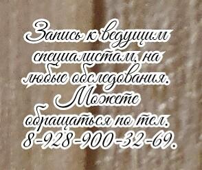 Ростов диетолог - Бычков И.Н.
