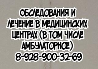 Ростов стоматолог ортодонт - Исакова Н.А.