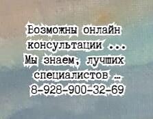 Ведущие Ростов специалисты КТ и МРТ - Бедрик М.А.