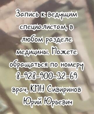 Ведущий Ростов УЗИ ст - Ильясов Б.Б.