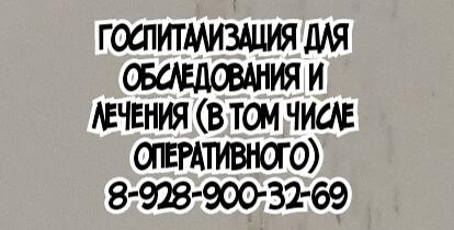 Диагностика и лечение в Ростове. Лучший уролог онколог в Ростове