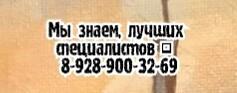 Хороший детский психиатр в Ростове-на-Дону