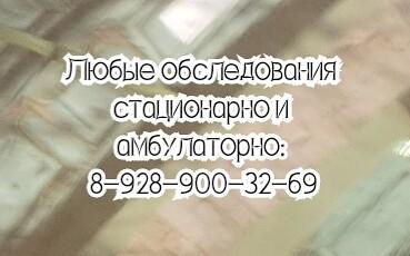Ростов - лучший терапевт Павлов Г.Е.