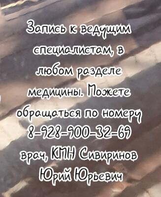 Батайск - Пульмонолог на дом Асланова О.И.