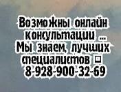 Гайдар Е.Е. - пульмонолог Ростов