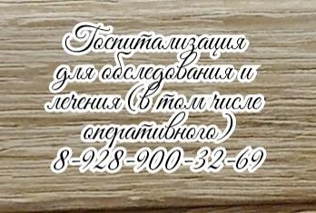 Ростов детский гематолог - Асланян К.С.