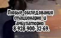 Ведущий Ростов ДЕТСКИЙ психиатр - Белашев С.В.