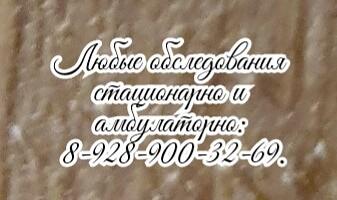 Диагностика и лечение в Ростове-на-Дону. Лучший диетолог в Ростове