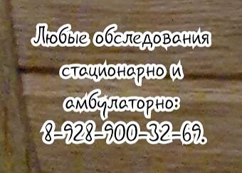 Диагностика и лечение в Ростове-на-Дону. Лучший гематолог в Ростове