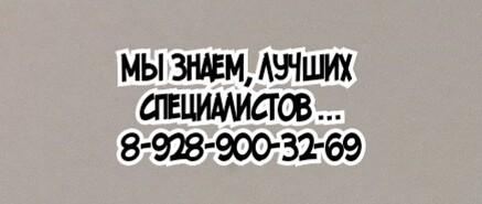 Лучший пульмонолог в Ростове-на-Дону. Лечение пневмонии в Ростове