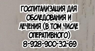 Ростов пульмонолог на дом - Ишков В.В.