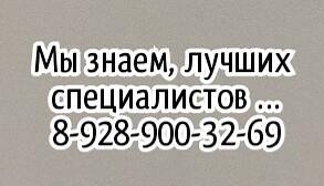 Гемостазиолог, гематолог в Ростове-на-Дону