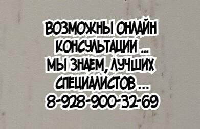 Ростов микроцист - Перепечай В.А.