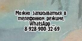 Шахты - Пульмонолог на дом Асланова О.И.