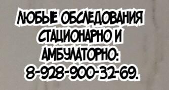 Пластический Ростов онколог - Позднякова В.В.