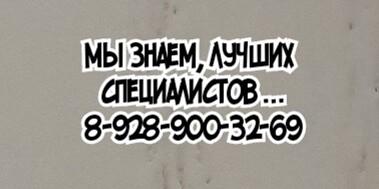 Лучший пластический хирург в Ростове-на-Дону