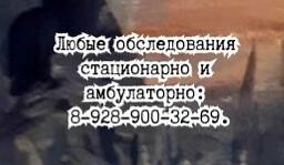 Ростов - Пульмонолог на дом Асланова О.И.