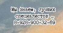 Лучший пульмонолог в Ростове-на-Дону