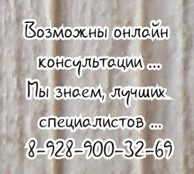Лучший гирудотерапевт в Ростове-на-Дону