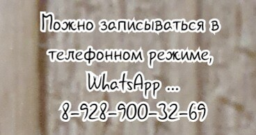 Лучший реабилитолог в Ростове-на-Дону