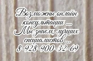 Ростов пульмонолог ДЕТСКИЙ и взрослый - Троценко В.В.