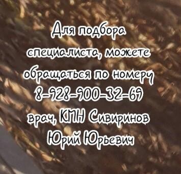 Аксай - Пульмонолог на дом Асланова О.И.