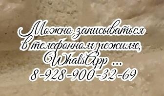 Гастроскопия в Ростове-на-Дону