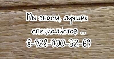 Ростов лучший кардиолог - Медведева Н.В.