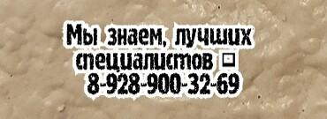 Колоноскопия в Ростове-на-Дону