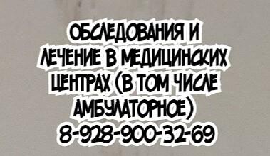 Ростов проктолог выезд на дом – запор